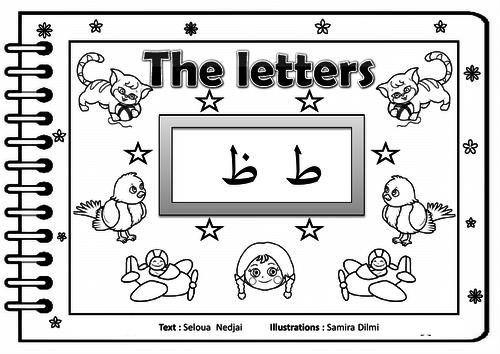 ط ظ activity book