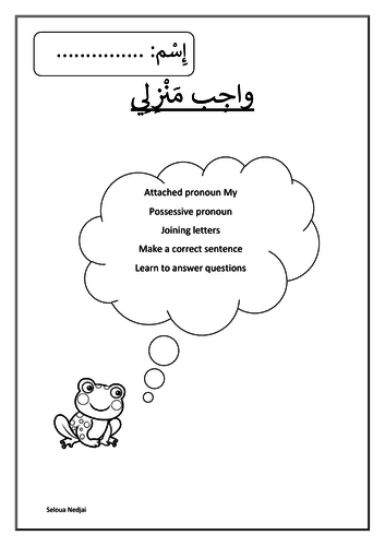 Attached pronoun (my) spelling and writing sentences in Arabic