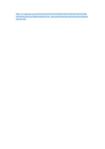 Αρχείο που περιέχει την ιστοσελίδα της Βικιπαίδειας για τον Καβάφη