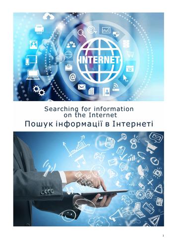 Searching for information on the Internet (Пошук інформації в Інтернет ЛЕКЦІЯ)