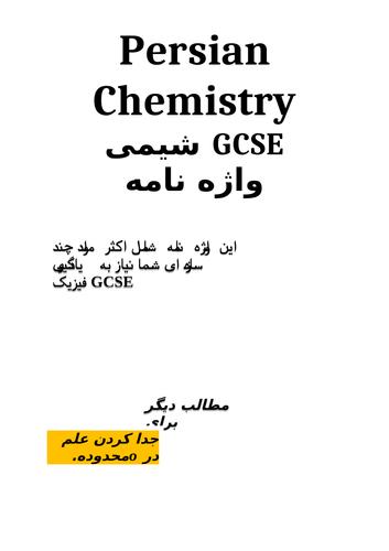GCSE Chemistry glossary - Persian