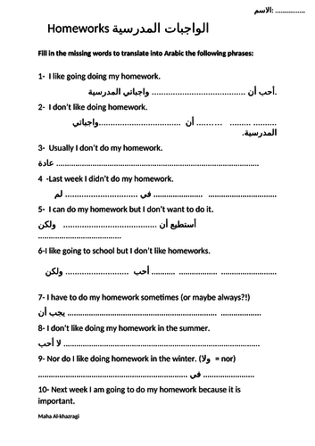 Homeworks_Translation into Arabic task
