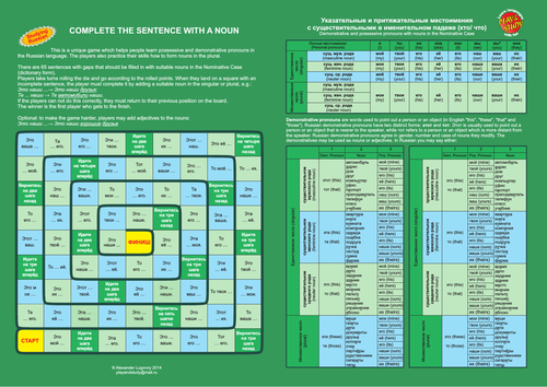 Russian Possessive and Demonstrative Pronouns Board Game
