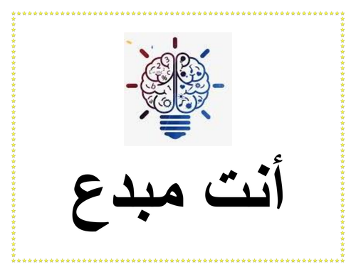 arabic worksheets primary language teaching resources tes. Black Bedroom Furniture Sets. Home Design Ideas