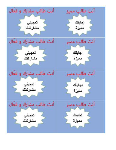 بطاقات تشجيعية للطلاب يعطيها المعلم للطلاب المشاركين أثناء الحصة   Encouraging cards