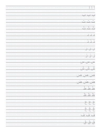 Arabic Print Letters Practice