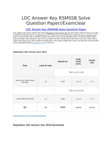 LDC Answer Key RSMSSB Solve Question Paper
