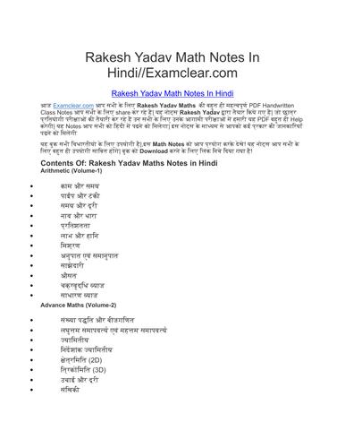 Rakesh Yadav Math Notes In Hindi