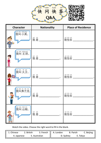 FREEBIE |Q&A Worksheet (Mandarin Chinese)
