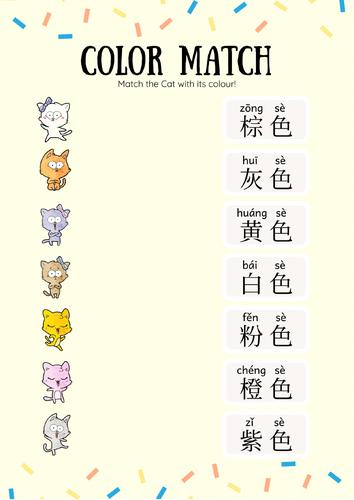 Colours - 颜色 (Mandarin Chinese)