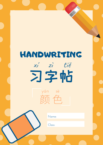 Colours Handwriting (Mandarin Chinese) - 中文习字帖 | 颜色