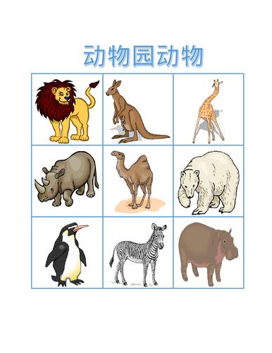 动物园动物 (Zoo Animals in Chinese) Bingo