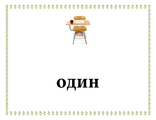 чисел (Numbers in Russian) Posters