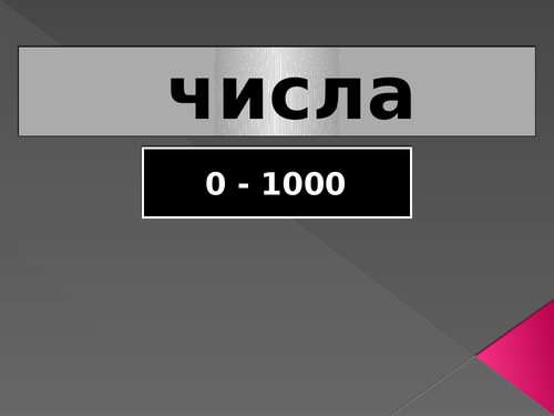 чисел (Numbers in Russian) PowerPoint