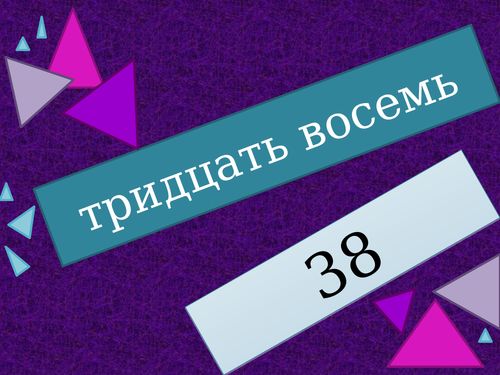 чисел (Numbers in Russian) 1 to 99 Review Game