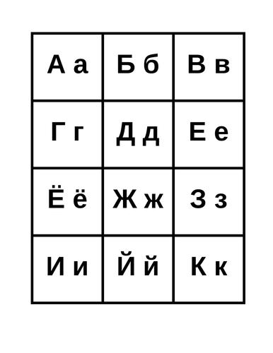алфавит (Alphabet in Russian) Slap Game