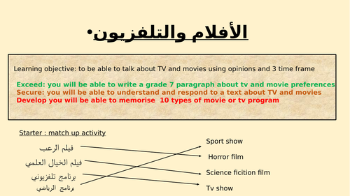 Arabic Cultural life  Cinema and Television