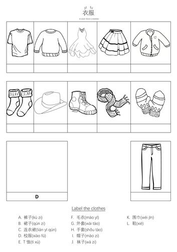 FREEBIE | Clothes Tutorial, Worksheet & Quiz (Mandarin Chinese)