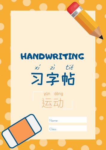 Sports Handwriting (Mandarin Chinese) - 中文习字帖 | 运动