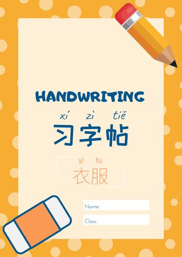 Clothes Handwriting (Mandarin Chinese) - 中文习字帖 | 衣服