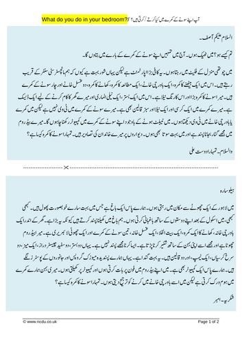 My House to draw - Urdu