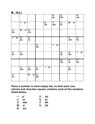 數   Shù (Numbers in Chinese) 1 - 9 Sudoku