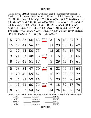 數 Shù (Numbers in Chinese) Bingo Worksheet
