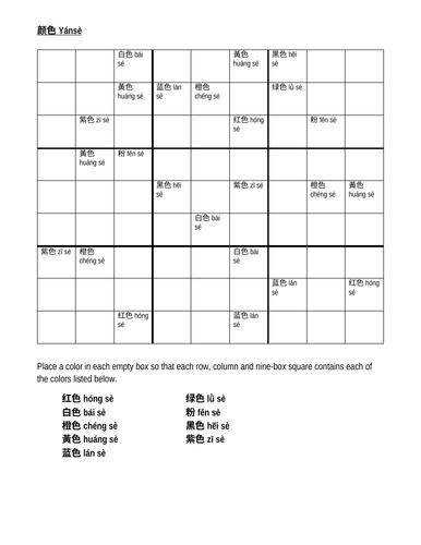 颜色 Yánsè (Colors in Chinese) Sudoku