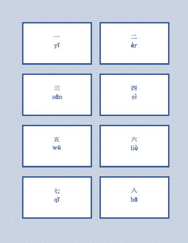 數 Shù (Numbers in Chinese) Math Activities