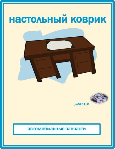 Car Parts in Russian Desk Mat