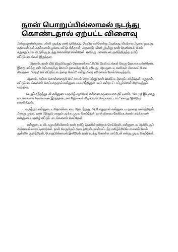 Tamil-Composition-01-நான் பொறுப்பில்லாமல் நடந்து கொண்டதால் ஏற்பட்ட விளைவு