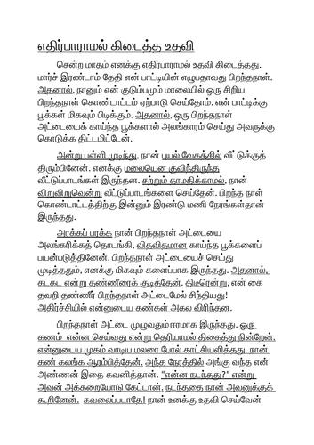Tamil-composition-03-எதிர்பாராமல் கிடைத்த உதவி