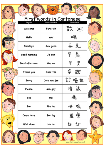 Useful words and phrases in Cantonese ~ ideal for children with a Chinese/Cantonese heritage