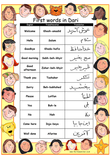 Words and phrases in Dari ~ perfect for children with an