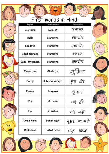 Useful words and phrases in Hindi ~ ideal for children with an Indian/Hindi speaking heritage.
