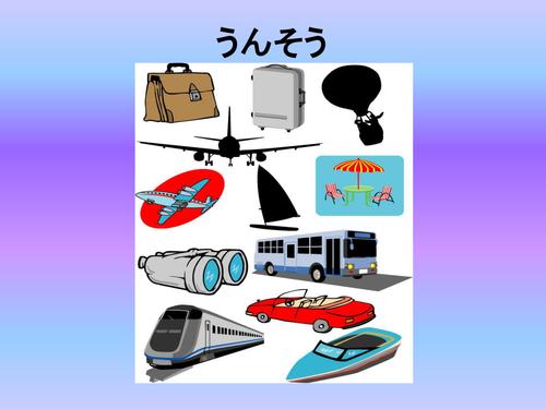 Japanese transport