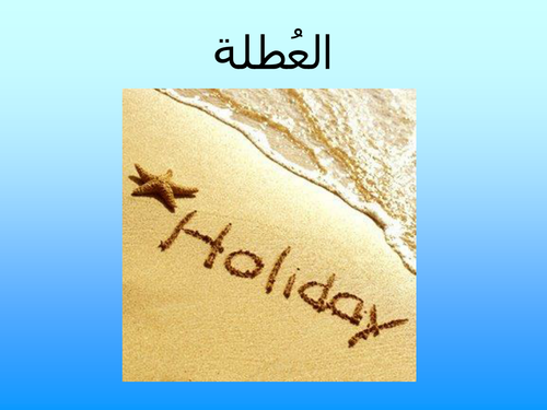 Talking about Holidays - Arabic Asset Level 2