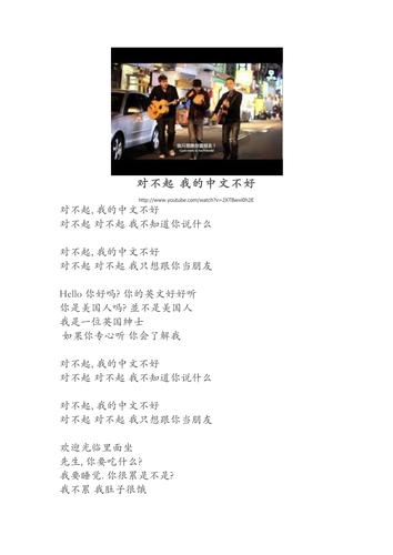 sing-along: Dui bu qi wo de zhong wen bu hao