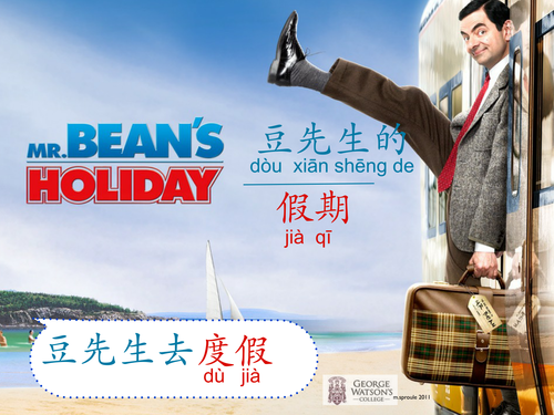 Talking about Mr Bean's holidays