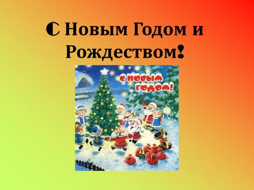 Russian Christmas intro of vocabulary & basic info