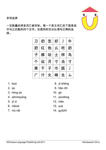 Chinese Word  Games  1a Wordsearch