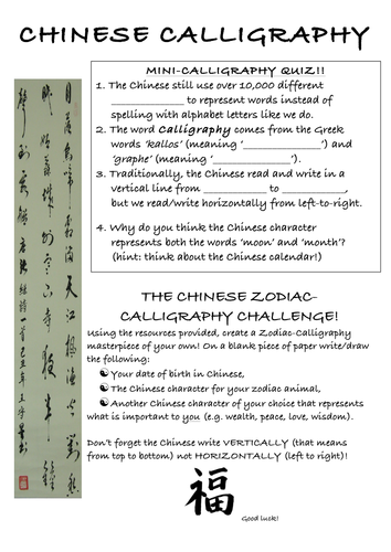 Chinese Calligraphy ACTIVITY