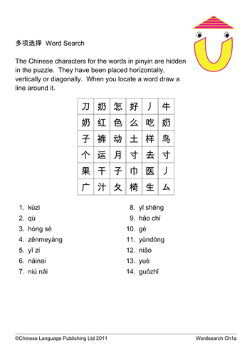 Chinese Character Word Search Ch1a By Ulearnchinese Teaching