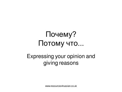 opinions in Russian
