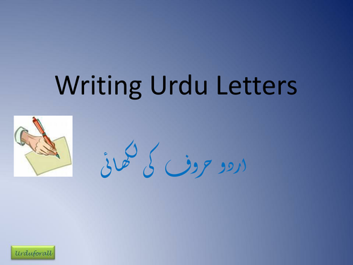 Alphabets in Urdu by masood_has - Teaching Resources - Tes