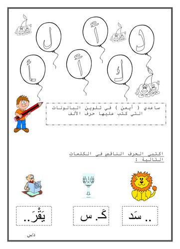 arabic alphabet by karaouilaid teaching resources. Black Bedroom Furniture Sets. Home Design Ideas