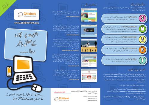 Internet safety leaflet for parents - Urdu