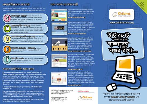 Internet safety leaflet for parents - Bengali