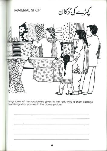 Elementary school Urdu resources: fundamentals